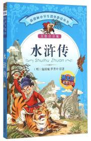 水浒传:美绘注音版