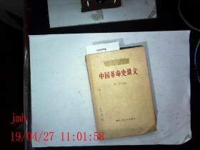 中国革命史讲义 上下