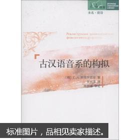 【正版】古汉语音系的构拟