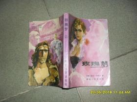 玫瑰梦 上册(85品小32开1988年1版1印10万册334页)43022