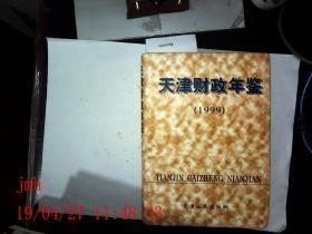 天津财政年鉴 1999