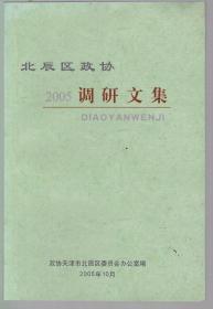 北辰区政协调研文集 2005