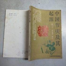 中国节庆及其起源