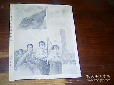 文革报纸剪报画页 做共产主义接班人