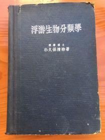 《浮游生物分类学》内附浮游生物分类学图版 日文