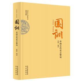 国训:中国古代名言警句  本书将中国古代名言警句分门别类进行整理编译,具有取材广泛、语言精美、注解翔实等特点;译文形神兼备,作者采用直译的翻译策略,以期国内外读者品尝到中国文化的原汁原味;给出汉语拼音,以汉英双语形式出版,填补了此类书籍在图书市场的空白。