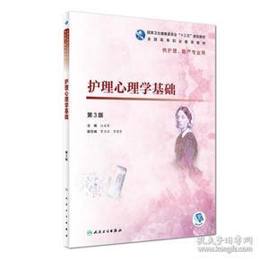 护理心理学基础 专著 汪启荣主编 hu li xin li xue ji chu