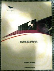 高速数据记录系统宣传册