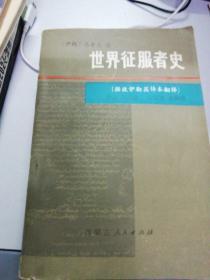 世界征服者史(下)私人藏书