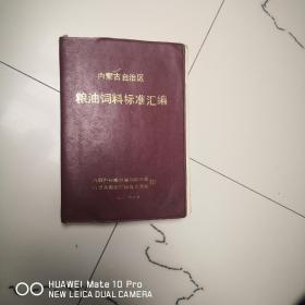 内蒙古自治区粮食饲料标准汇编