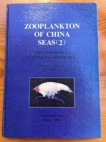 Zooplankton of China seas (2): the Hyperiidea (Crustacea: Amphipoda)中国海洋浮游动物(2):金丝桃目(甲壳纲:两足类)