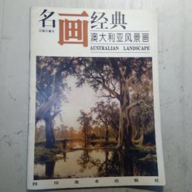 名画经典:百集珍藏本.油画系列.10.澳大利亚风景画