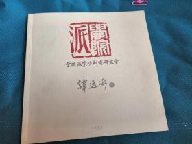 学院派紫砂刻绘研究会——谭逸冰卷