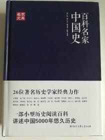 名家文库:百科名家中国史