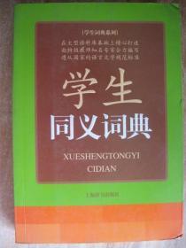 学生词典系列:学生同义词典