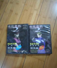 游戏光盘:生化危机2利昂警官+生化危机2克莱尔(白金版完全中文版4CD+2本参考手册1本攻略说明书)