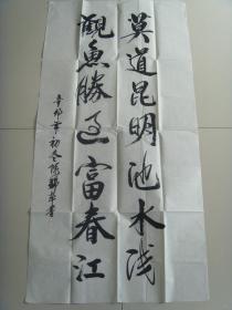 陈锦华:书法:莫道昆明池水浅(带信封)(湖北省崇阳县名家)