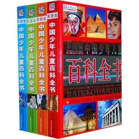 中国青少年儿童百科全书 崔钟雷 万卷出版公司 9787807599920