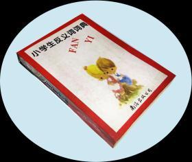小学生反义词词典