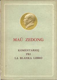 评白皮书(世界语版)