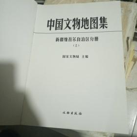 中国文物地图集(新疆维吾尔自治区分册)(上册)