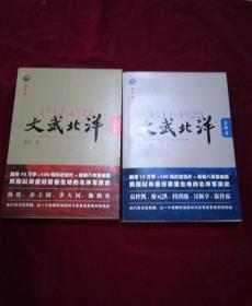 1912-1928:文武北洋 枭雄篇 +风流篇2册合售