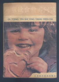 儿童饮食营养问答