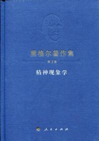 正版现货  精神现象学:黑格尔著作集第3卷