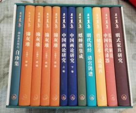 正版:王世襄集(全12册)16开布面 精装 2015年新出.纪念版9787108052131