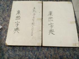 清代线装《康熙字典》子集至卯集,2本,保真绝对不是反版书。