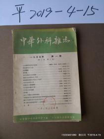 中华外科杂志1953年第1,5期
