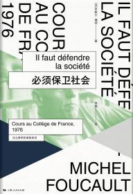 法兰西学院课程系列:必须保卫社会