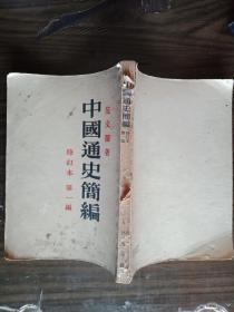 中国通史简编,第一编(修订本)
