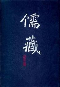 儒藏 : 精华编 . 九册 : 经部易类