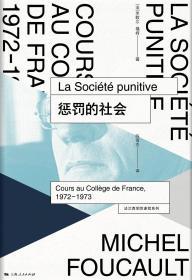 法兰西学院课程系列:惩罚的社会