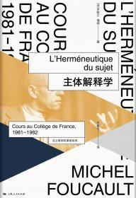 主体解释学:法兰西学院课程系列:1981-1982
