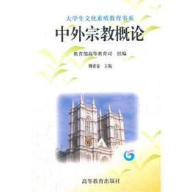 大学生文化素质教育书系  中外宗教概论 卿希泰 9787040111767