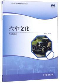 """汽车文化(汽车类专业)/""""十二五""""职业教育国家规划立项教材"""