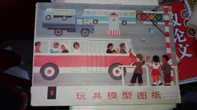 玩具模型图纸 1【汽车4张】