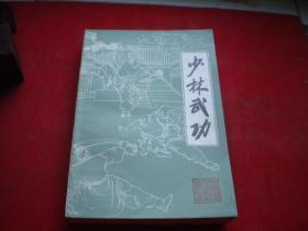 《少林武功》,32开集体著,科普广州1983.5一版一印,6378号,图书
