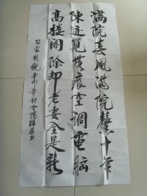 陈锦华:书法:《农家新貌》(湖北省崇阳县名家)
