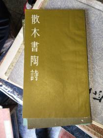 散木书陶诗孔网最好的品相。最好的版本。请看图。