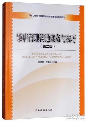 饭店管理沟通实务与技巧(第2版)