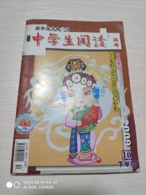 中学生阅读2009.10下半月高中版