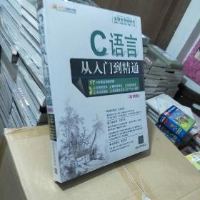 C语言从入门到精通