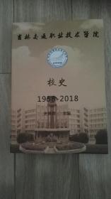 吉林交通职业技术学院校史