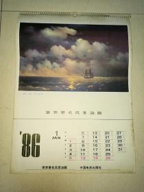 1986年挂历《世界著名风景油画》