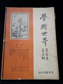 民国创刊号,《学术世界》民国二十四年 第一卷第一期