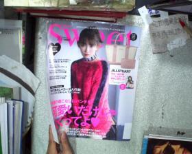 日文书:SWeet (2017.10)2