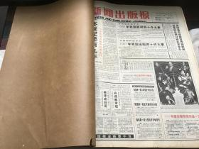 新闻出版报   1992   1-6    原报合订本